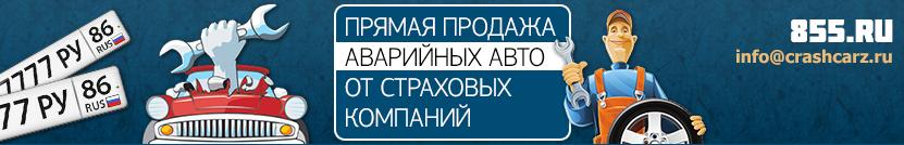 Продажа битых автомобилей, аварийные автомобили, битые машины Москва